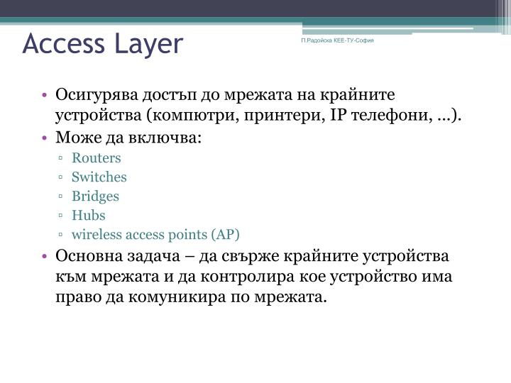 Access layer