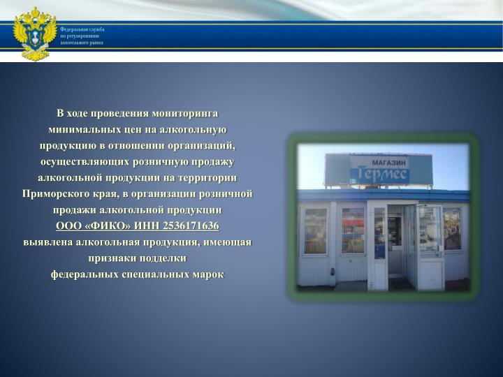 В ходе проведения мониторинга минимальных цен на алкогольную продукцию в отношении организаций, осуществляющих розничную продажу  алкогольной продукции на территории Приморского края, в организации розничной продажи алкогольной продукции
