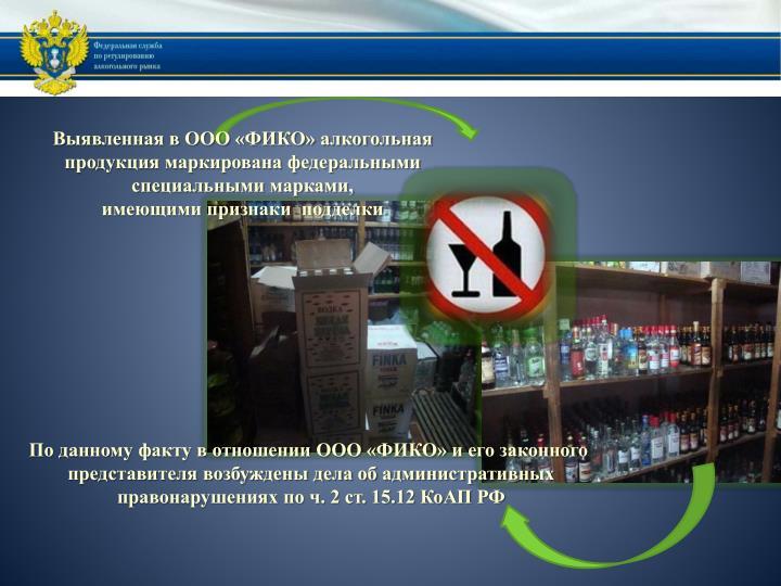 Выявленная в ООО «ФИКО» алкогольная продукция маркирована федеральными специальными марками,