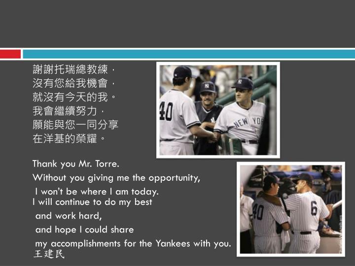 謝謝托瑞總教練,