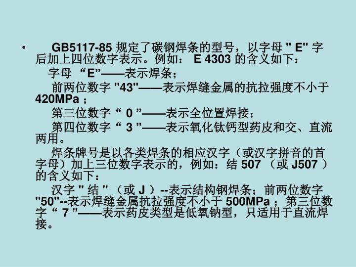 GB5117-85