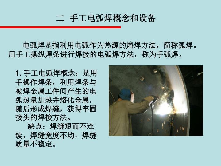 二  手工电弧焊概念和设备