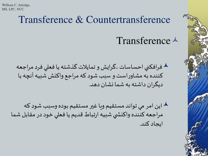 Transference & Countertransference