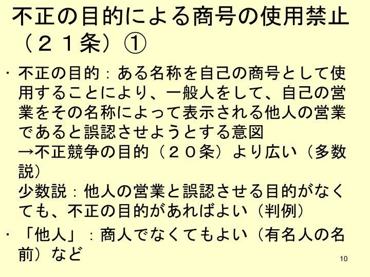 不正の目的による商号の使用禁止(21条)①