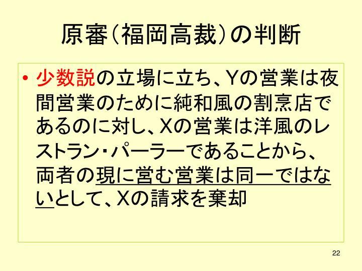 原審(福岡高裁)の判断