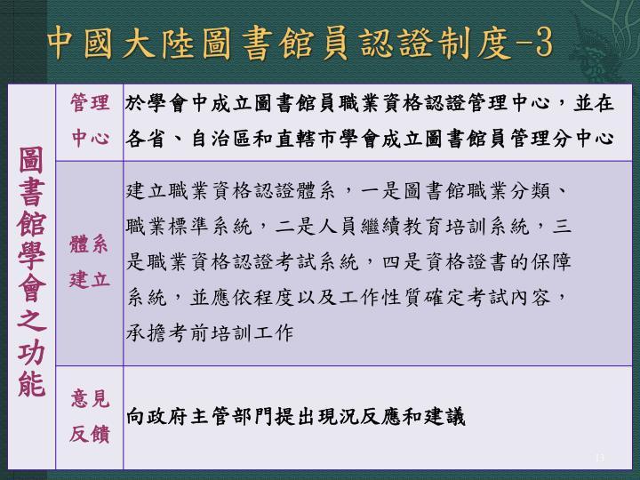 中國大陸圖書館員認證制度