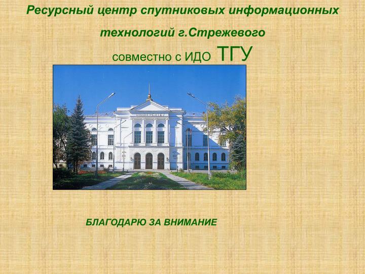 Ресурсный центр спутниковых информационных технологий г.Стрежевого