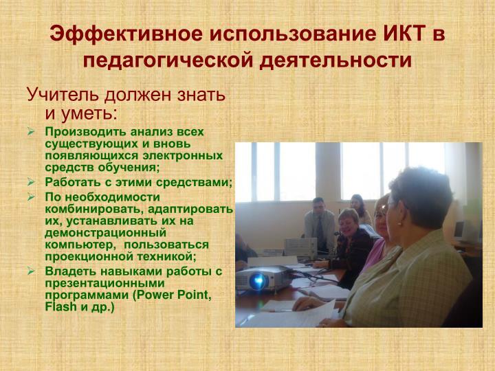 Эффективное использование ИКТ в педагогической деятельности