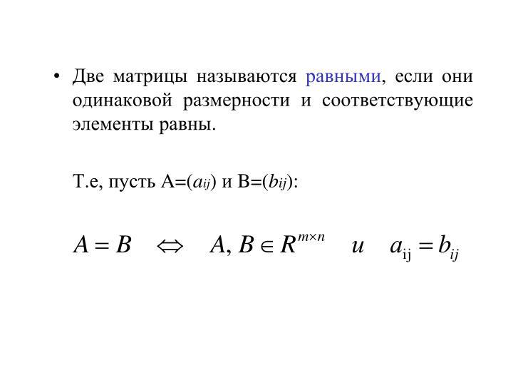 Две матрицы называются