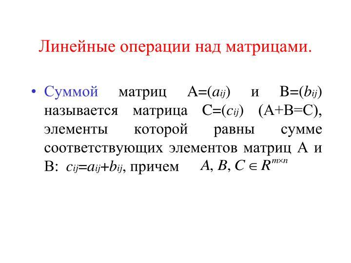 Линейные операции над матрицами.