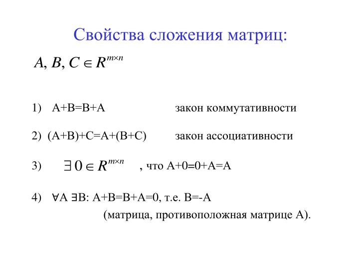 Свойства сложения матриц: