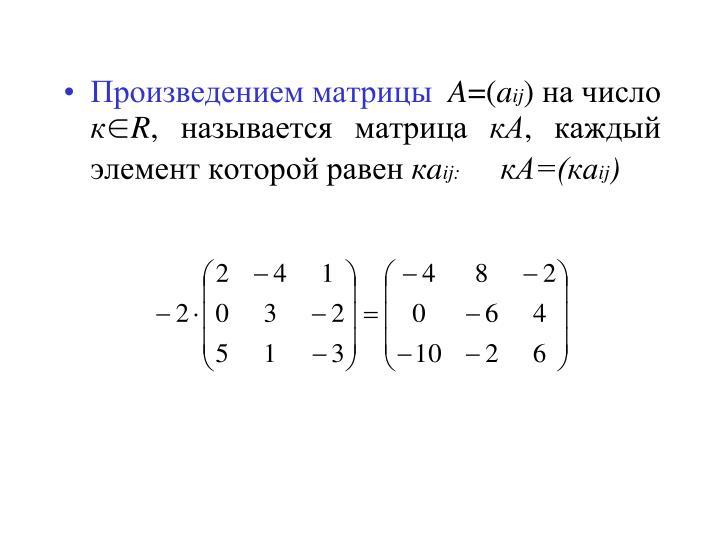 Произведением матрицы