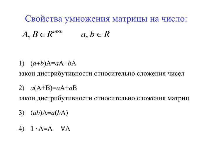Свойства умножения матрицы на число: