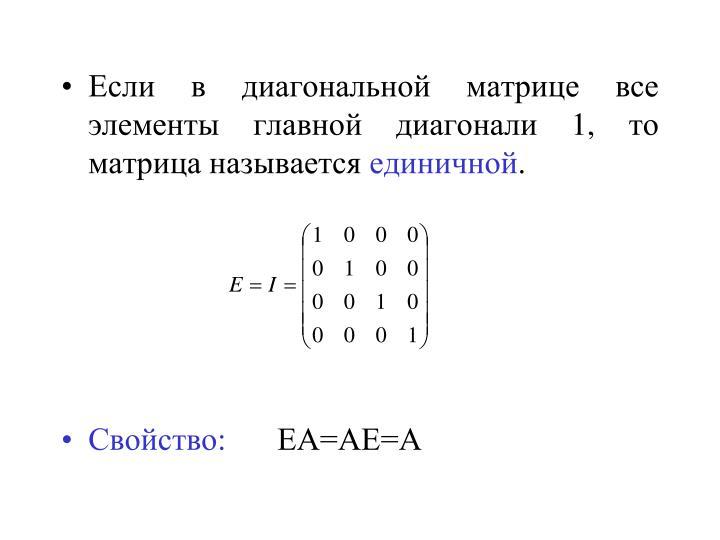 Если в диагональной матрице все элементы главной диагонали 1, то матрица называется