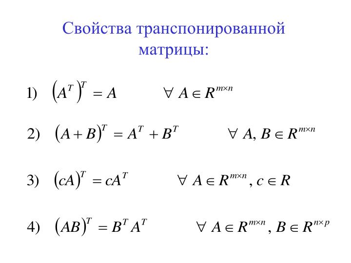 Свойства транспонированной матрицы: