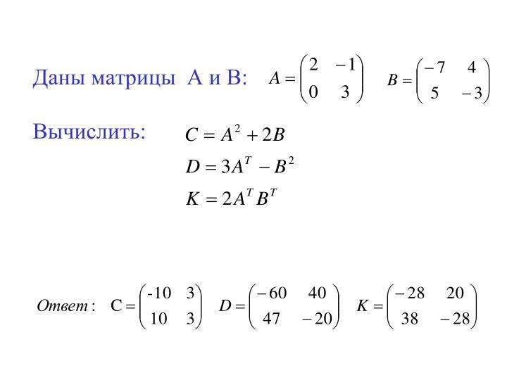 Даны матрицы  А и В: