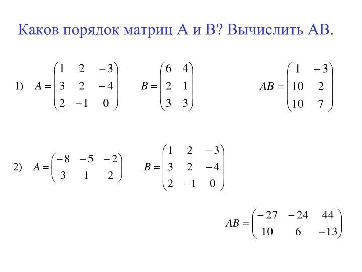 Каков порядок матриц А и В? Вычислить АВ.