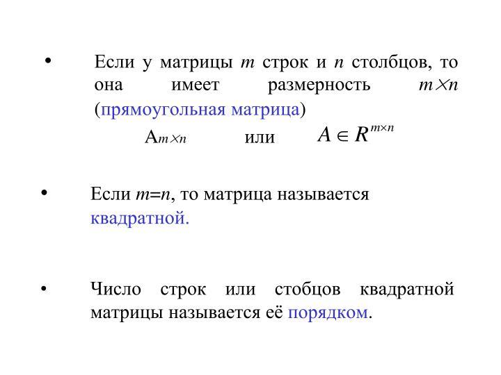 Если у матрицы