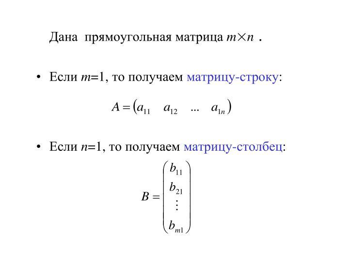 Дана  прямоугольная матрица