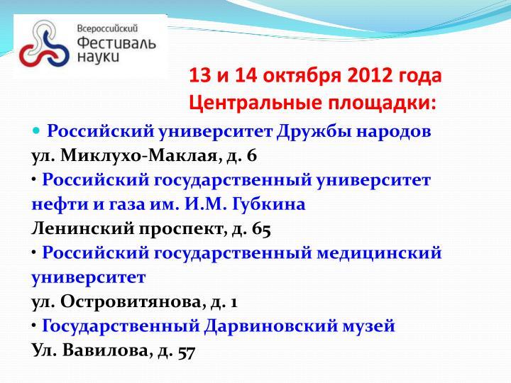13 и 14 октября 2012