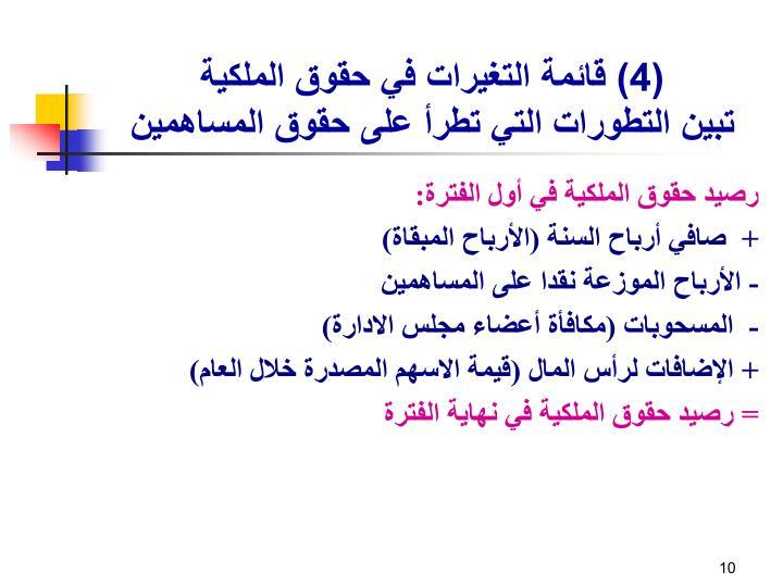 (4) قائمة التغيرات في حقوق الملكية