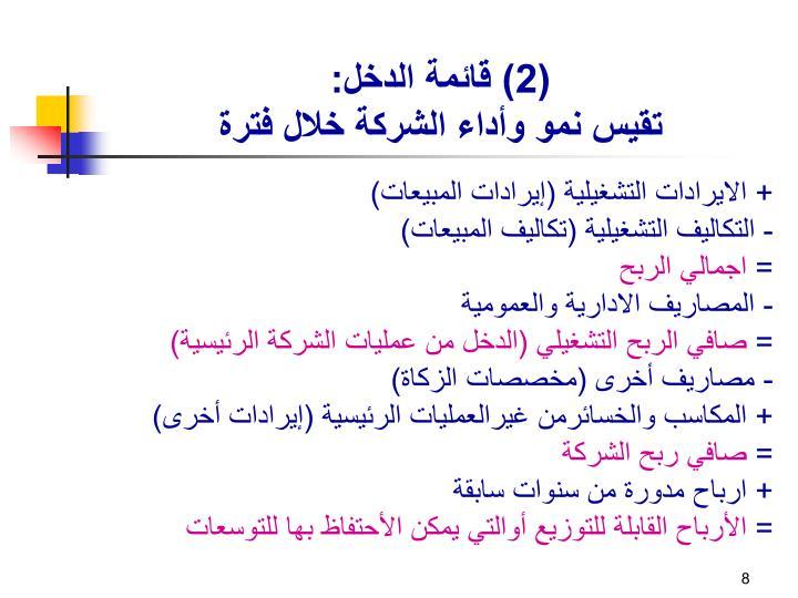 (2) قائمة