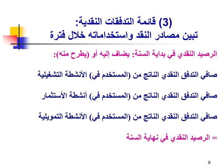(3) قائمة