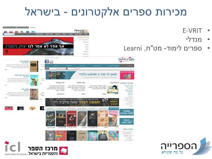 מכירות ספרים אלקטרונים - בישראל