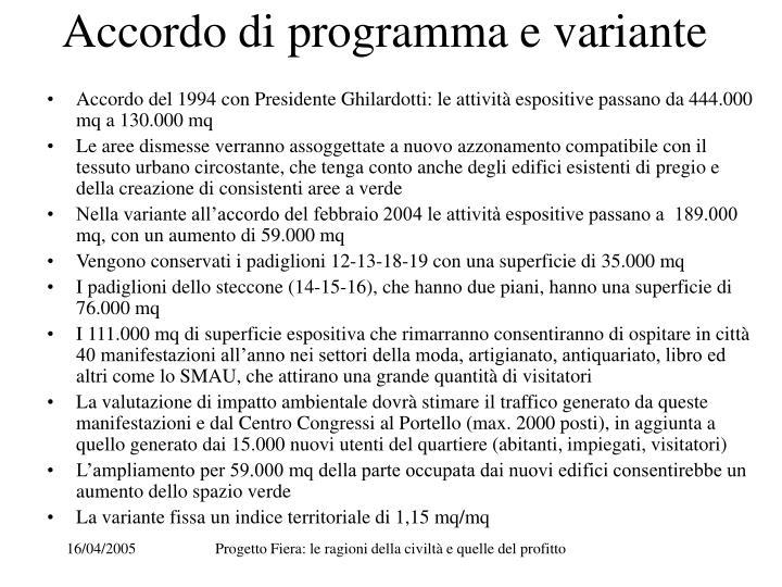 Accordo di programma e variante