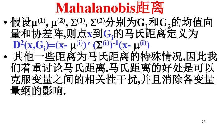 Mahalanobis