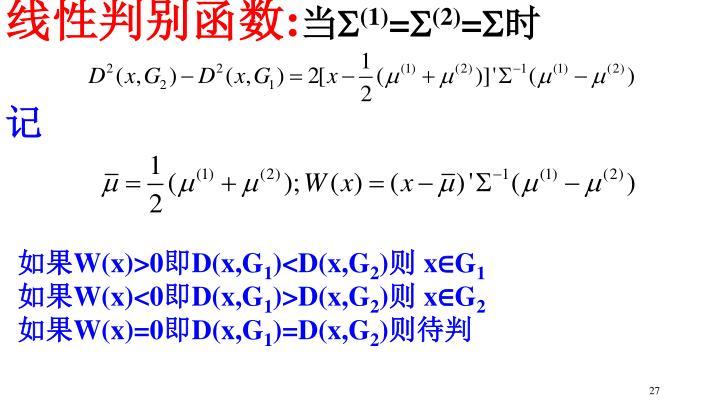 线性判别函数