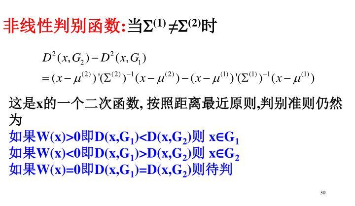 非线性判别函数