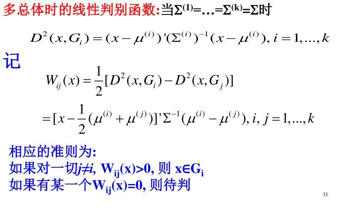 多总体时的线性判别函数