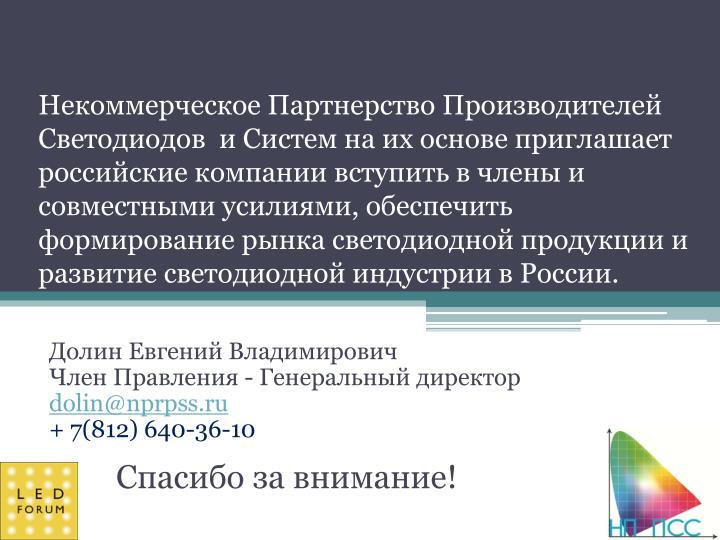 Некоммерческое Партнерство Производителей Светодиодов  и Систем на их основе приглашает российские компании вступить в члены и совместными усилиями, обеспечить формирование рынка светодиодной продукции и развитие светодиодной индустрии в России.