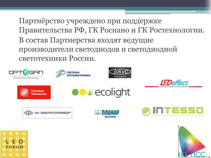Партнёрство учреждено при поддержке Правительства РФ, ГК Роснано и ГК Ростехнологии.