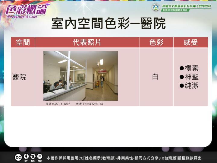 室內空間色彩─醫院