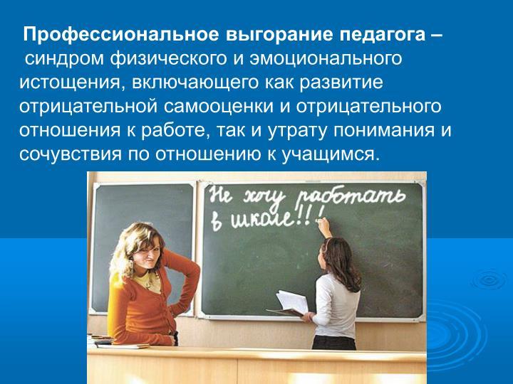 Профессиональное выгорание педагога