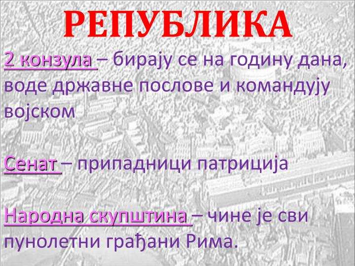 РЕПУБЛИКА