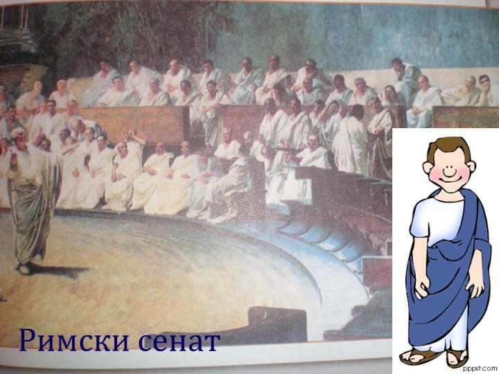Римски сенат