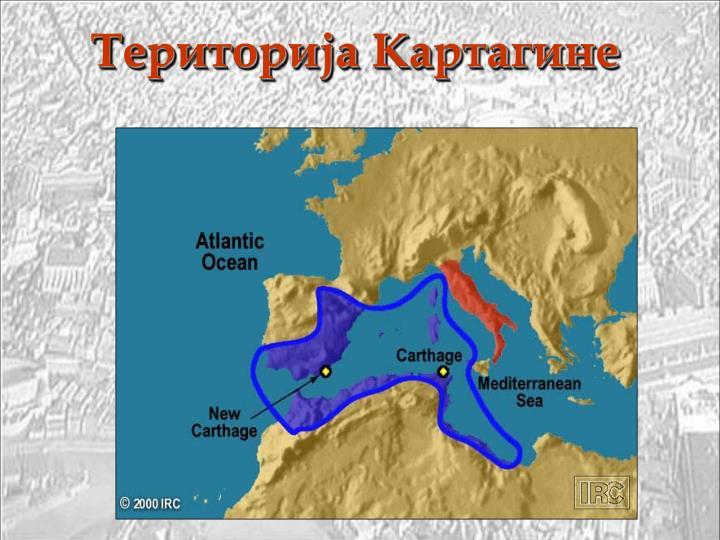Територија Картагине