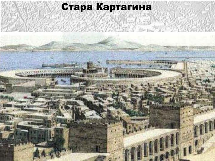 Стара Картагина