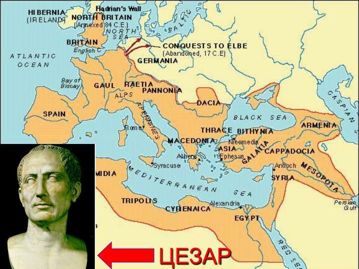 Римски свет око 133.г.п.н.е