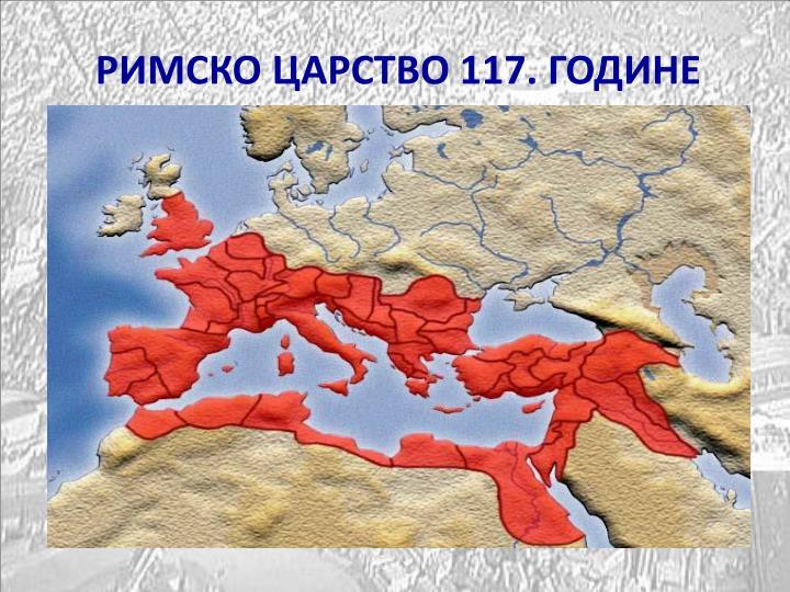 РИМСКО ЦАРСТВО 117. ГОДИНЕ