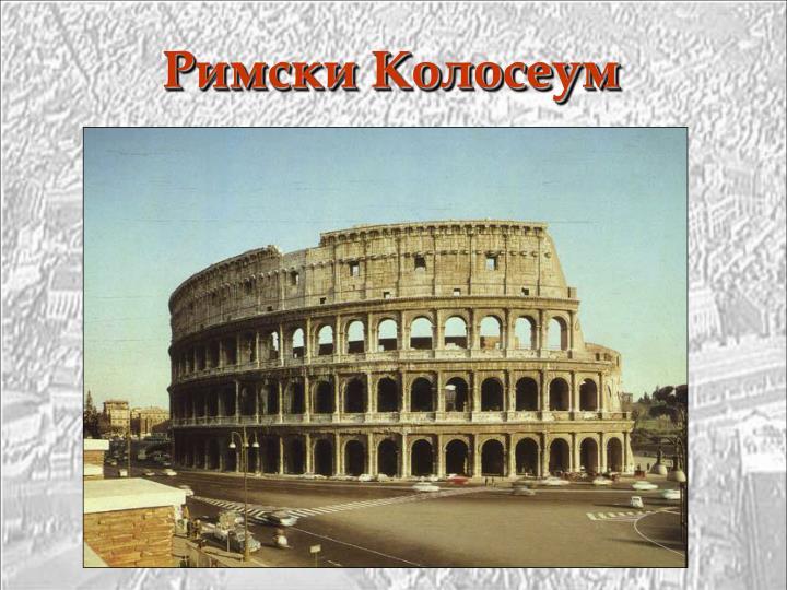 Римски Колосеум