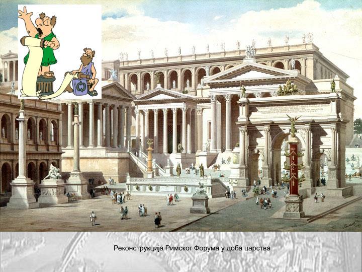 Реконструкција Римског Форума у доба царства