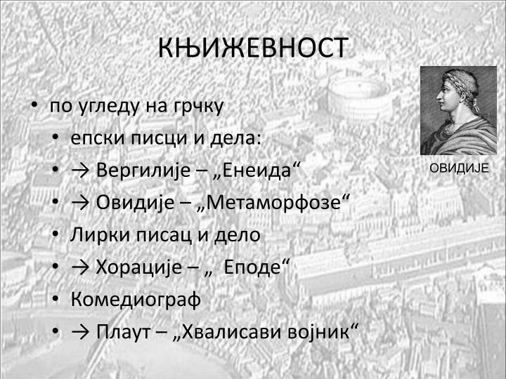 КЊИЖЕВНОСТ
