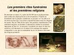 les premiers rites fun raires et les premi res religions
