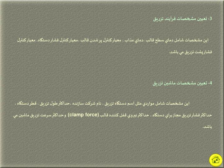3- تعيين مشخصات فرآيند تزريق