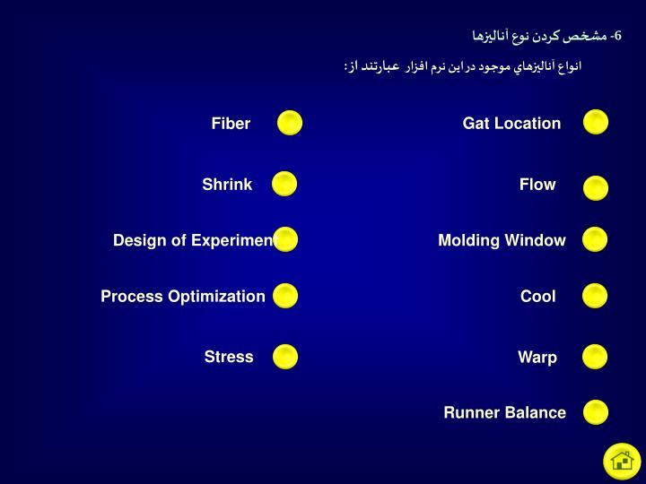 6- مشخص كردن نوع آناليزها