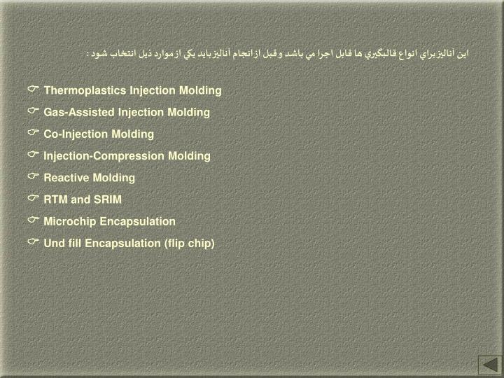 اين آناليز براي انواع قالبگيري ها قابل اجرا مي باشد و قبل از انجام آناليز بايد يکي از موارد ذيل انتخاب شود :